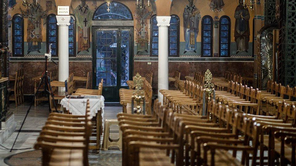 Εκκλησίες: Τι θα ισχύσει με την ατομική προσευχή