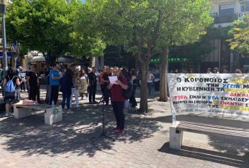 Καλεί στο πανεκπαιδευτικό συλλαλητήριο η Ένωση Γονέων- Κηδεμόνων Δημοσίων Σχολείων Αγρινίου