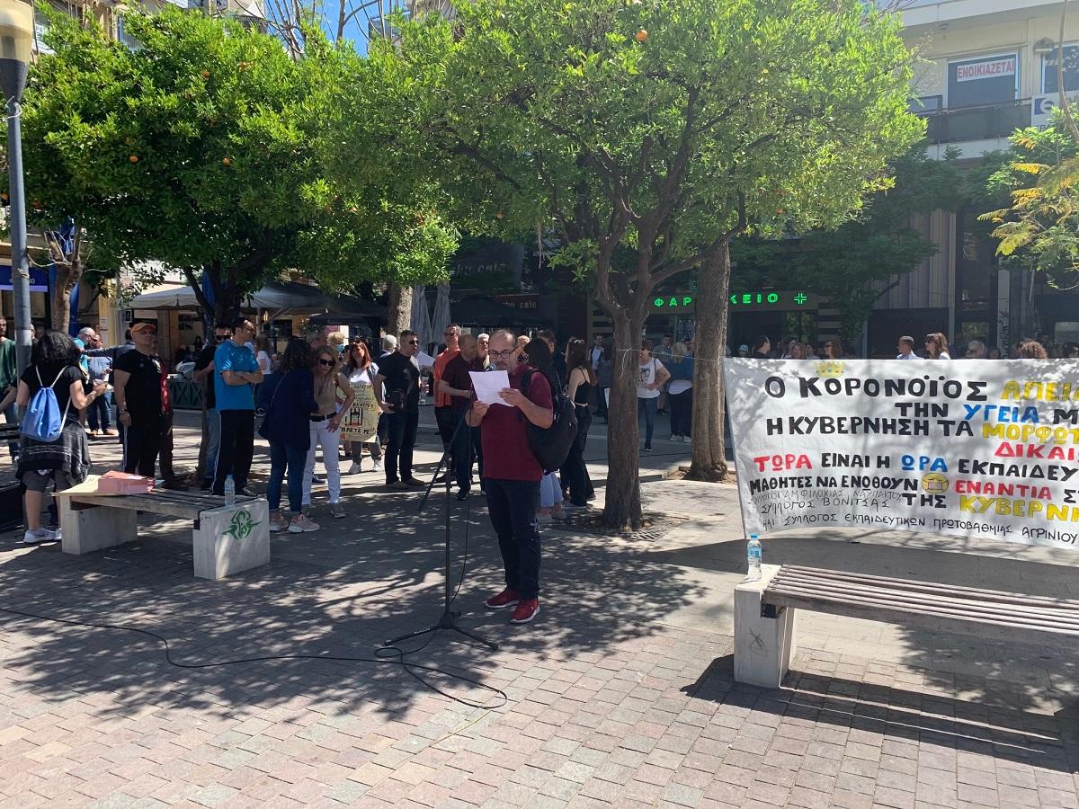 Συγκέντρωση δασκάλων στο Αγρίνιο ενάντια στο νομοσχέδιο και την on-line μετάδοση μαθημάτων