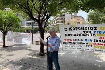 Νέα συγκέντρωση διαμαρτυρίας εκπαιδευτικών στο Αγρίνιο