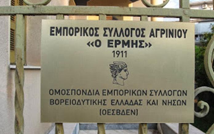 Κριτική στους χειρισμούς της διοίκησης του Εμπορικού Συλλόγου  Αγρινίου από μέλος του Δ.Σ.