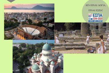 Δράσεις ανάδειξης των πολιτιστικών πόρων της Περιφέρειας Δυτικής Ελλάδος