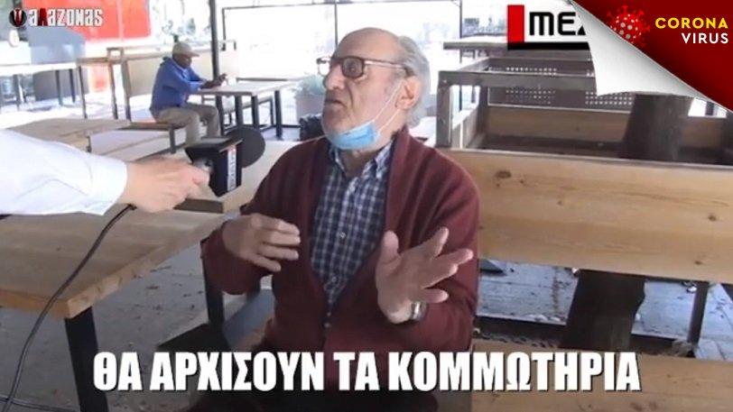 Ηλικιωμένος λέει ότι θα πεθάνει από τη γυναίκα του: «Όλο έξω γυρίζει» (βίντεο)