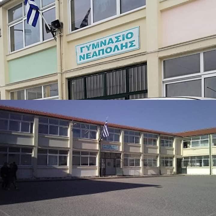 Κάμερες στο Γυμνάσιο Νεάπολης