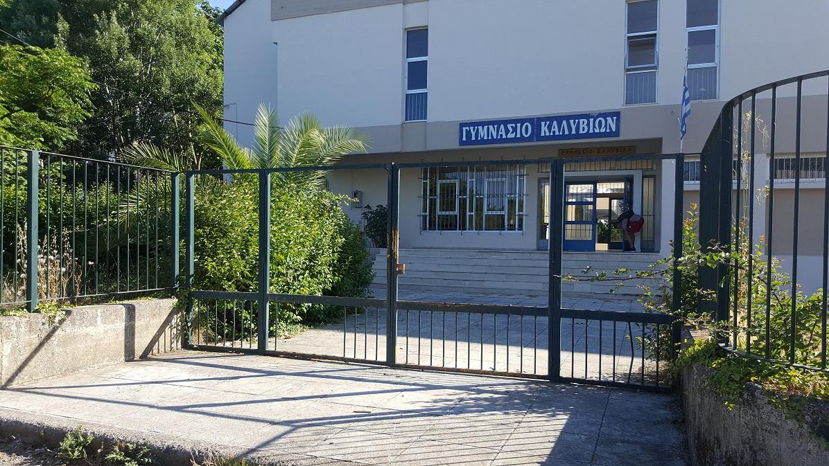 Καλύβια: Άγνωστοι έκλεψαν την μεταλλική πόρτα του Γυμνασίου (φωτο)