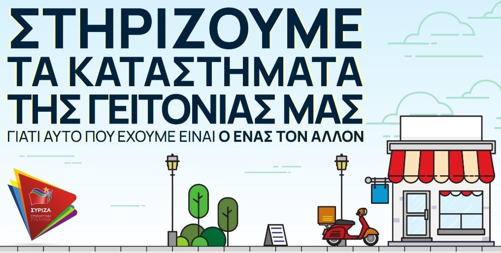 ΣΥΡΙΖΑ Μεσολογγίου: Στηρίζουμε τα καταστήματα της γειτονιάς μας