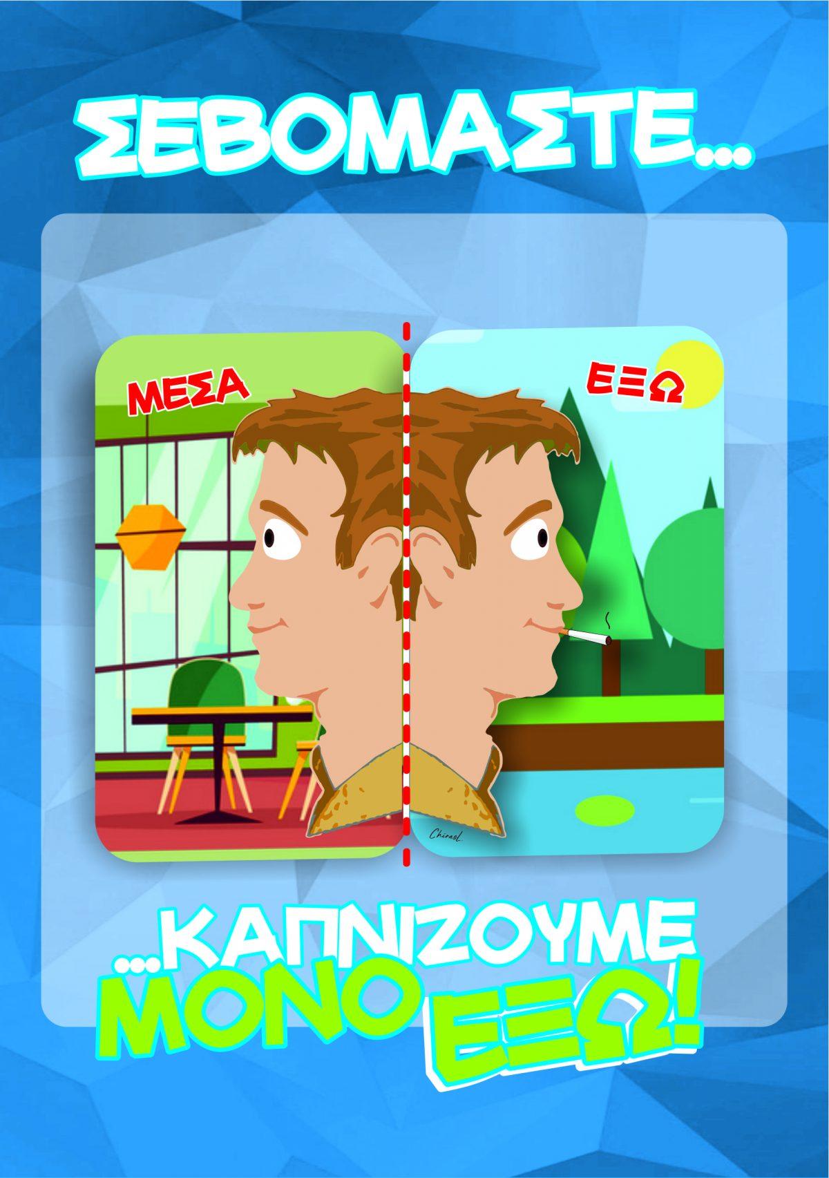 Η Περιφέρεια Δυτικής Ελλάδας για την Παγκόσμια Ημέρα κατά του Καπνίσματος