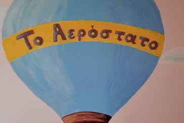 Σε λειτουργία δύο νέα Δημοτικά ΚΔΑΠ σε Αγρίνιο- Γραμματικού για τη σχολική χρονιά 2020-21