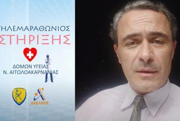 O ηθοποιός Θανάσης Κουρλαμπάς στηρίζει τον τηλεμαραθώνιο για τις Δομές Υγείας