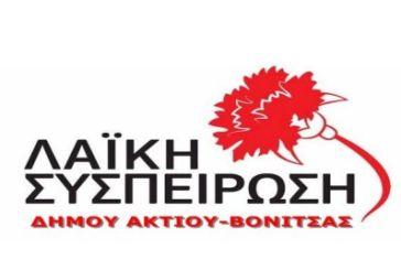 Λαϊκή Συσπείρωση Ακτίου-Βόνιτσας: δηλώσεις σαν του Σκιαδαρέση θα βρίσκουν απέναντί τους το οργανωμένο εργατικό λαϊκό κίνημα