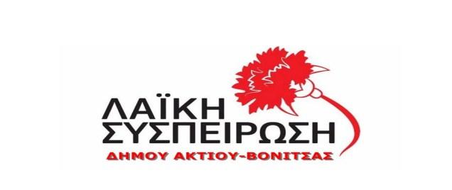 """Λαϊκή Συσπείρωση Ακτίου-Βόνιτσας: «Δεν συμμετέχουμε και δεν θα νομιμοποιήσουμε τη διά περιφοράς συνεδρίαση του Δημοτικού Συμβουλίου"""""""