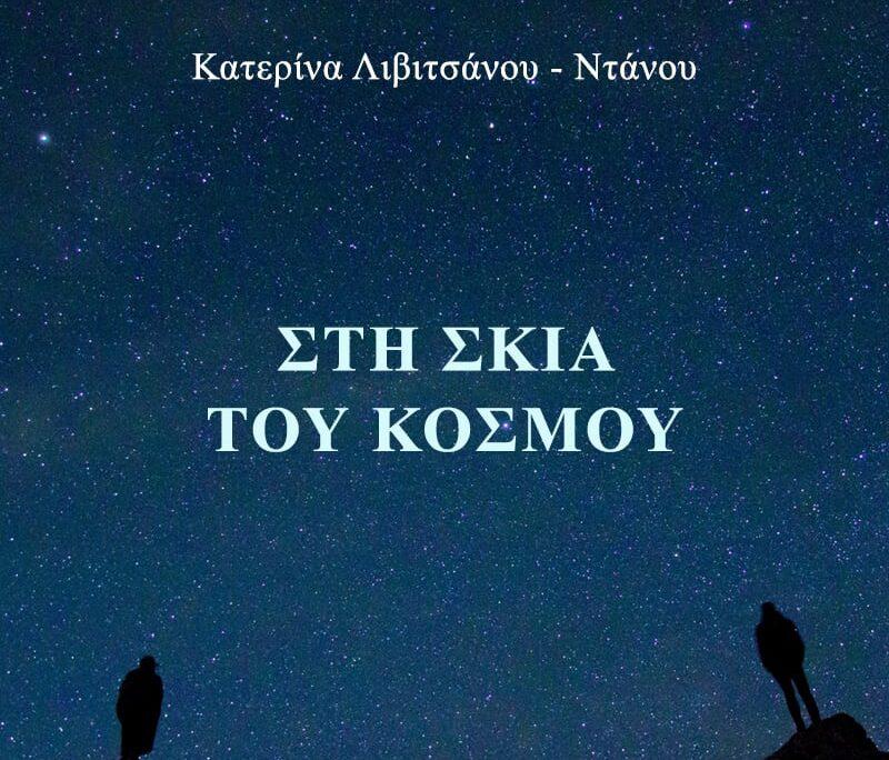 """""""Στη σκιά του κόσμου"""": Κυκλοφόρησε η ποιητική συλλογή  της Κατερίνας Λιβιτσάνου – Ντάνου"""