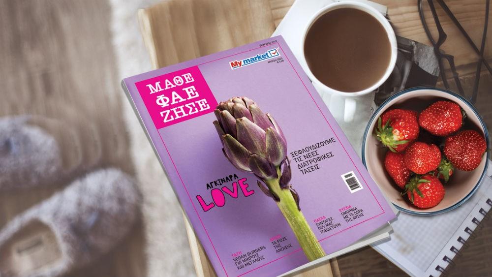 My Market: Το «Μάθε Φάε Ζήσε» έγινε περιοδικό