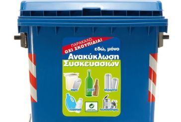 Νέες συστάσεις του δήμου Αγρινίου για τα οικιακά απορρίμματα- Τι πετάμε στους μπλε κάδους ανακύκλωσης