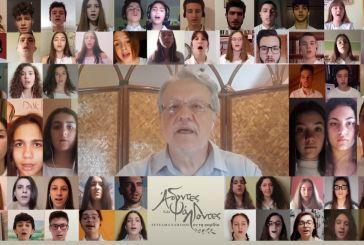 Το Μουσικό Σχολείο Αγρινίου συμμετείχε σε διαδικτυακή συναυλία