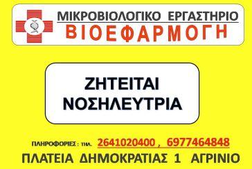 Αγρίνιο: Το Μικροβιολογικό Εργαστήριο Βιοεφαρμογή ζητά νοσηλεύτρια