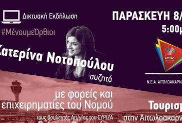 Διαδικτυακή εκδήλωσημε τη Νοτοπούλου για τον τουρισμό οργανώνει ο ΣΥΡΙΖΑ Αιτωλοακαρνανίας