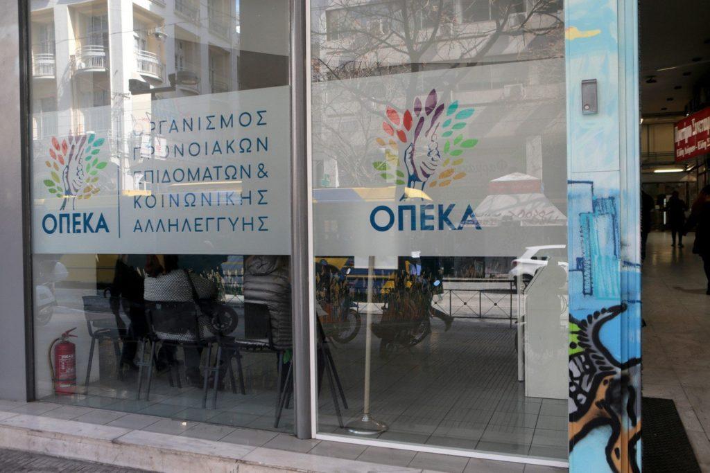 ΟΠΕΚΑ: Ξεκινά σήμερα η πληρωμή των επιδομάτων