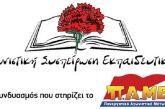 Η Αγωνιστική Συσπείρωση Εκπαιδευτικών για την επαναλειτουργία των σχολείων