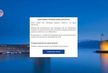 Ηλεκτρονικά στη διάθεση των δημοτών 10 δημοφιλή πιστοποιητικά στο δήμο Ναυπακτίας
