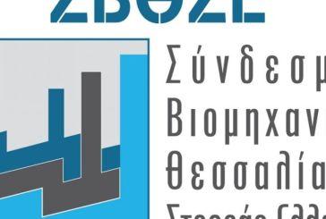 Υπόμνημα του ΣΒΘΣΕ για τον υπολογισμό ανταποδοτικών τελών στους ΟΤΑ