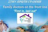 Ενημερωτική δράση της 3ης ΤΟΜΥ Αγρινίου για την Παγκόσμια Ημέρα Οικογενειακού Ιατρού