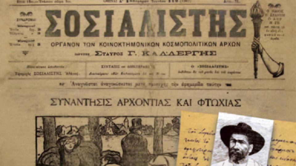 1893: Η πρώτη ελληνική εργατική Πρωτομαγιά με 2.000 άτομα