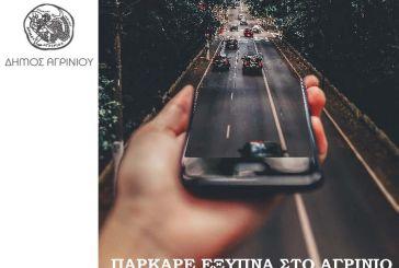 Προχωρούν οι διαδικασίες για το σύστημα «έξυπνης» στάθμευσης στο Αγρίνιο-Ποιους δρόμους αφορά