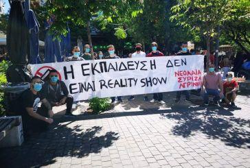 Στη διαμαρτυρία των δασκάλων και η Νεολαία Αγρινίου του ΣΥΡΙΖΑ