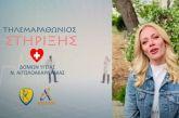 Με Zέτα Μακρυπούλια ο τηλεμαραθώνιος του Παναιτωλικού! (βίντεο)