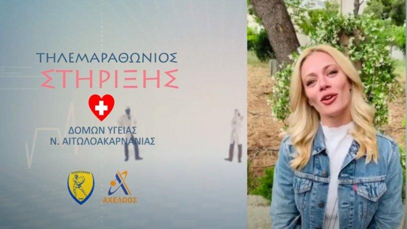 Παναιτωλικός-Αχελώος ΤV: Την Κυριακή ο τηλεμαραθώνιος για τη στήριξη των δομών Υγείας της Αιτωλοακαρνανίας