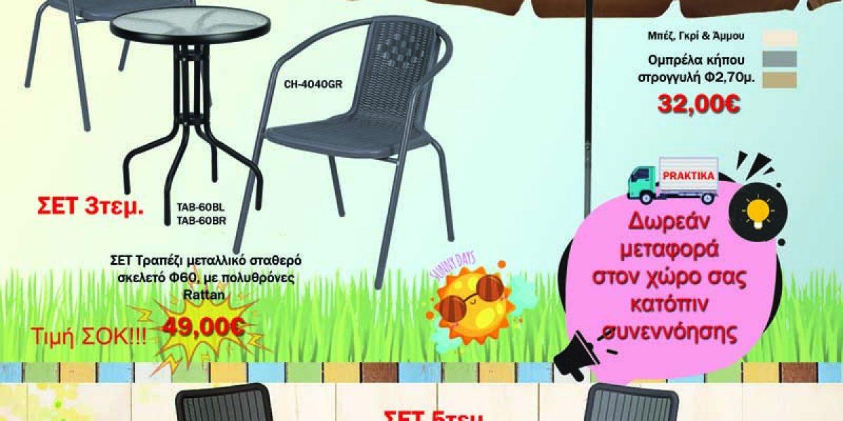 Fities: Δωρεά καρέκλες απο Αγρινιώτη επιχειρηματία στο