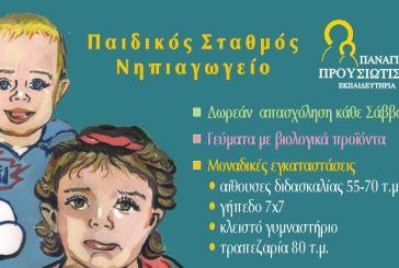 """Καινοτόμες υπηρεσίες και νέες παροχές στον Παιδικό Σταθμό και το Νηπιαγωγείο των Εκπαιδευτηρίων """"Παναγία Προυσιώτισσα"""""""
