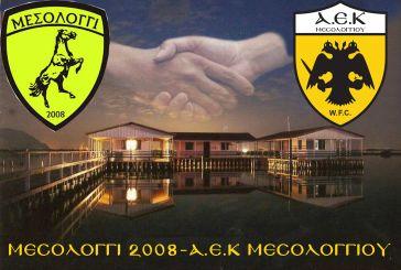 Το Μεσολόγγι 2008 μετονομάστηκε σε ΑΕΚ Μεσολογγίου