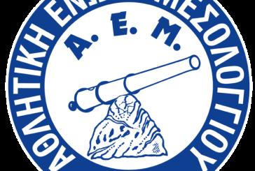 ΕΠΣΑ:  Κυπελλούχος η ΑΕΜ με κλήρωση