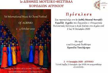 """Έρχεται τον Οκτώβριο το """"1ο Διεθνές Φεστιβάλ Χορωδιών Αγρινίου"""""""