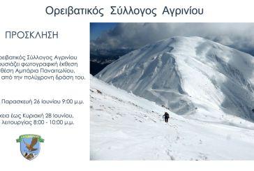 Η πολύχρονη δράση του Ορειβατικού Συλλόγου Αγρινίου παρουσιάζεται σε έκθεση φωτογραφίας