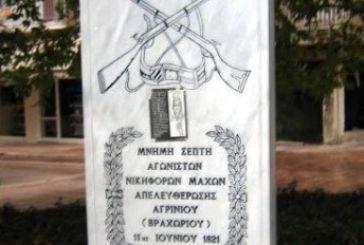 To πρόγραμμα εκδηλώσεων για την επέτειο της απελευθέρωσης του Αγρινίου το 1821