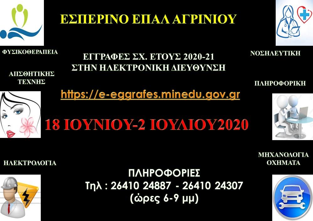 Ηλεκτρονικές εγγραφές στο Εσπερινό ΕΠΑΛ Αγρινίου για το νέο σχολικό έτος