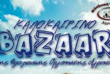 2-3 Ιουλίου το καλοκαιρινό bazaar της Φιλοζωικής Οργάνωσης Αγρινίου