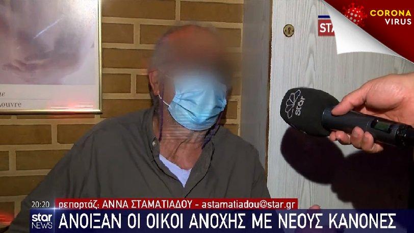 Ηλικιωμένος πελάτης σε οίκο ανοχής: «Θα το ρισκάρουμε, τρεις μήνες περιμέναμε» (βίντεο)