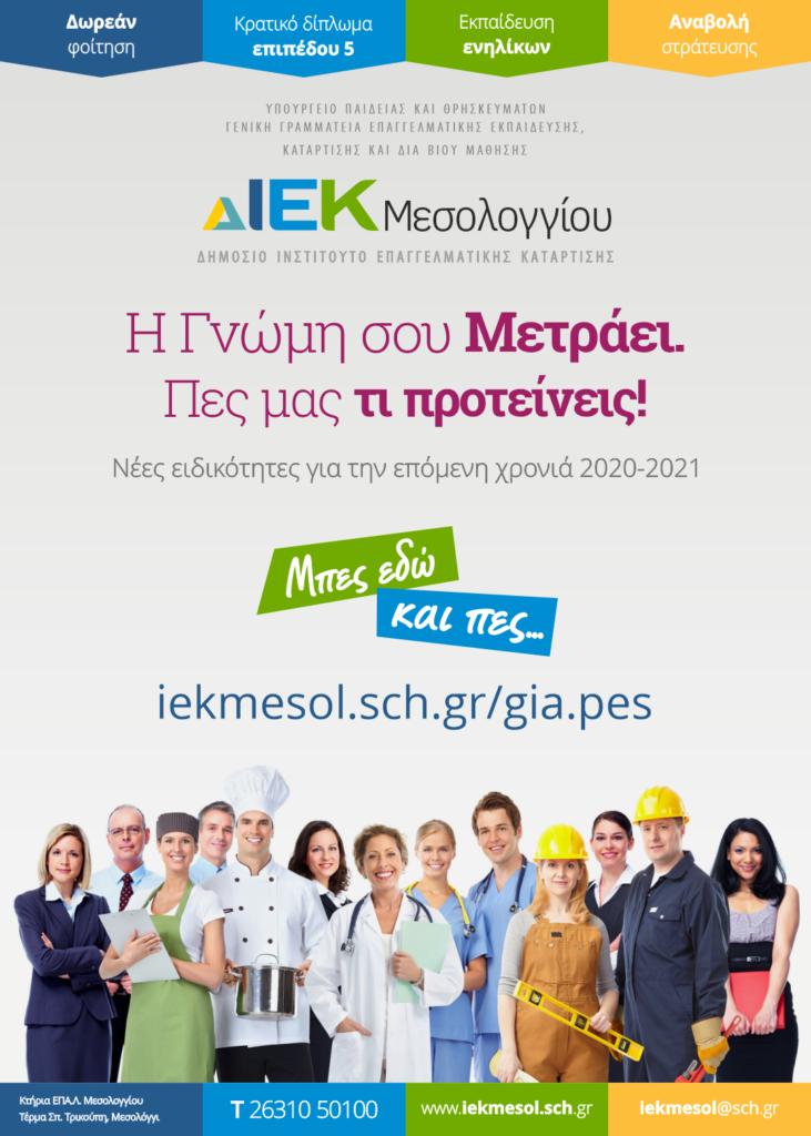ΔΙΕΚ Μεσολογγίου: Εκδήλωση ενδιαφέροντος για νέες ειδικότητες την επόμενη χρονιά