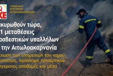 ΚΚΕ: «να ακυρωθούν τώρα οι 41 μεταθέσεις πυροσβεστών από την Αιτωλοακαρνανία»