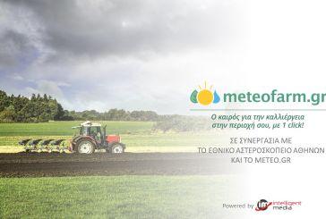 Meteofarm.gr: Ο καιρός για την καλλιέργεια στη περιοχή σου, με ένα click!