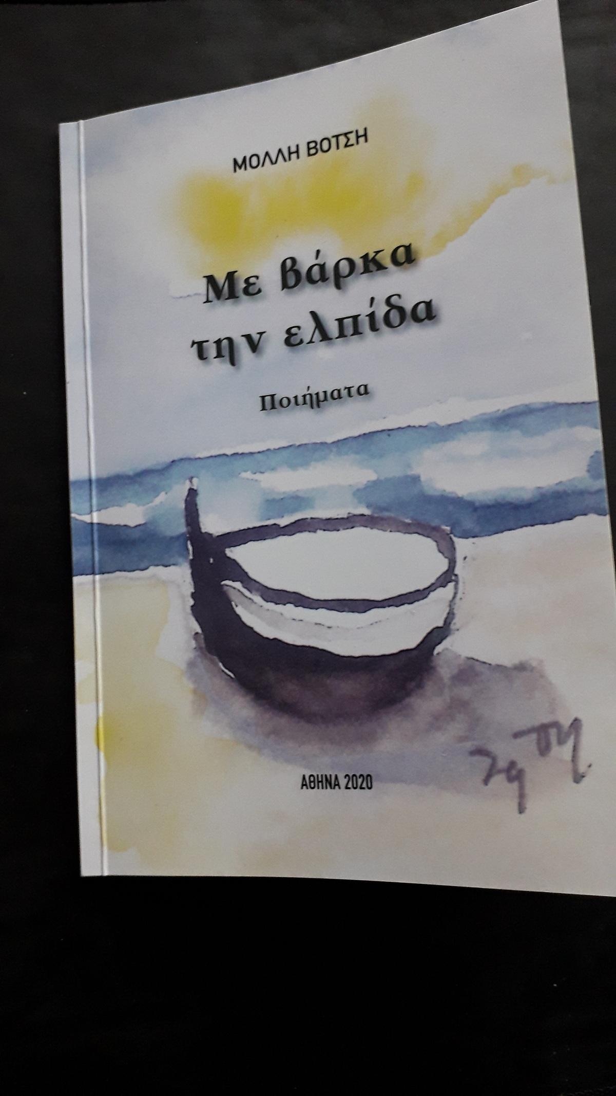 Βιβλιοπαρουσίαση: «Με βάρκα την ελπίδα» ποιήματα της Μόλλης Βότση