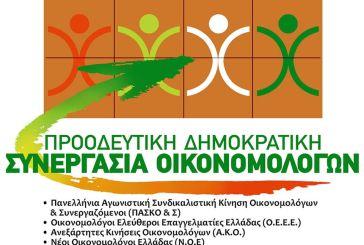 Αίτημα για παράταση φορολογικών και λοιπών υποχρεώσεων από την Προοδευτική Δημοκρατική Συνεργασία Οικονομολόγων