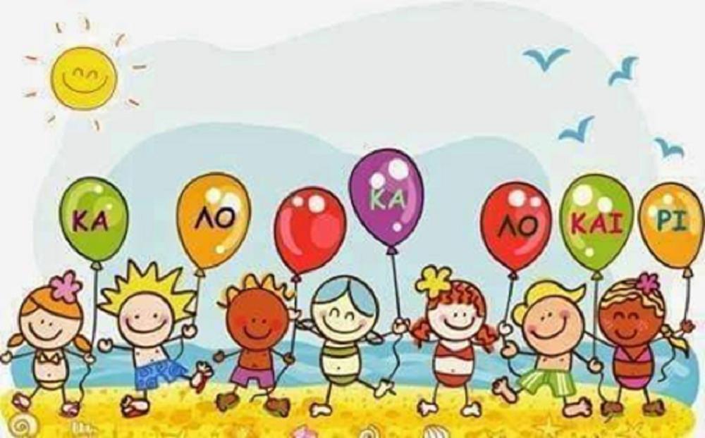 Αποχαιρετιστήριο πάρτι από το Σύλλογο Γονέων-Κηδεμόνων Παιδικών-Βρεφονηπιακών σταθμών Δήμου Αγρινίου