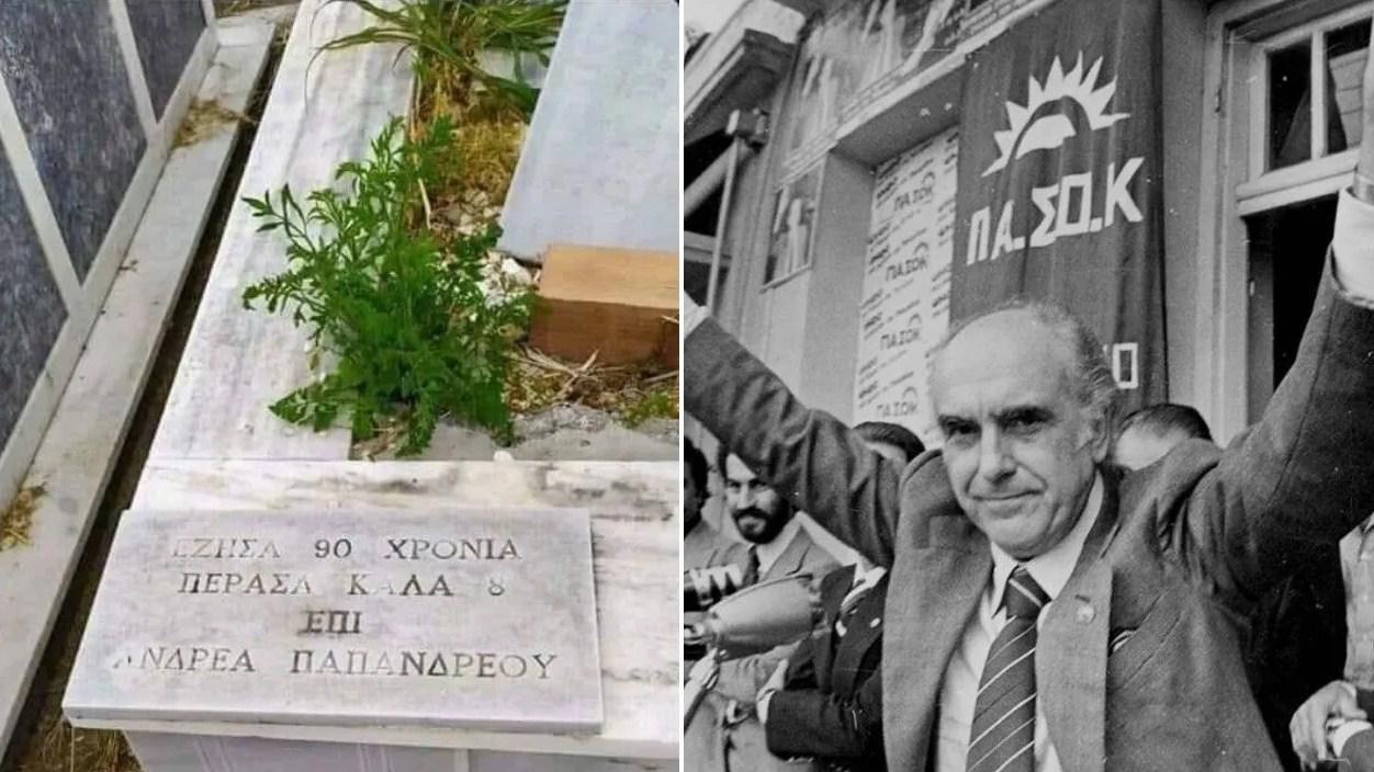 «Έζησα 90 χρόνια- Πέρασα καλά 8 επί Ανδρέα Παπανδρέου»: Η απίστευτη επιγραφή σε τάφο και το Μεσολόγγι