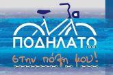Αναβάλλεται λόγω καιρικών φαινομένων η Ποδηλατοβόλτα στο Μεσολόγγι