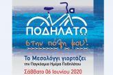 Δήμος Μεσολογγίου: Το Σάββατο 6 Ιουνίου ποδηλατούμε στην πόλη μας!